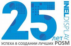 inel-display 25 лет
