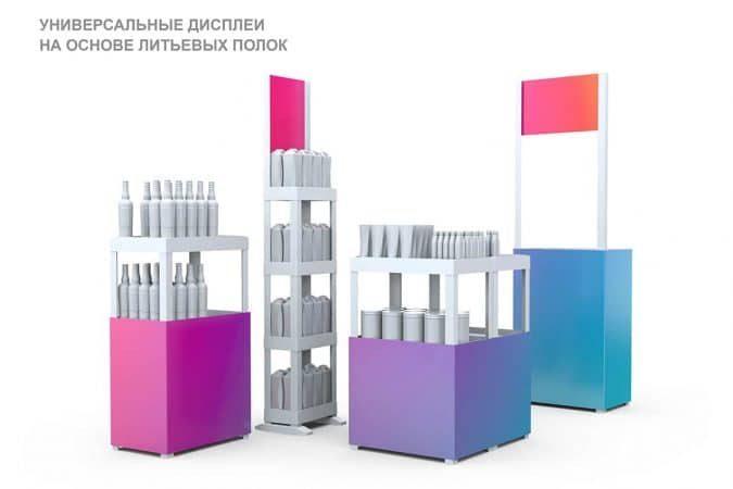 Универсальные дисплеи на основе литиевых полок